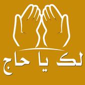Lak ya Haj icon