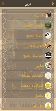 Lak ya Haj screenshot 2