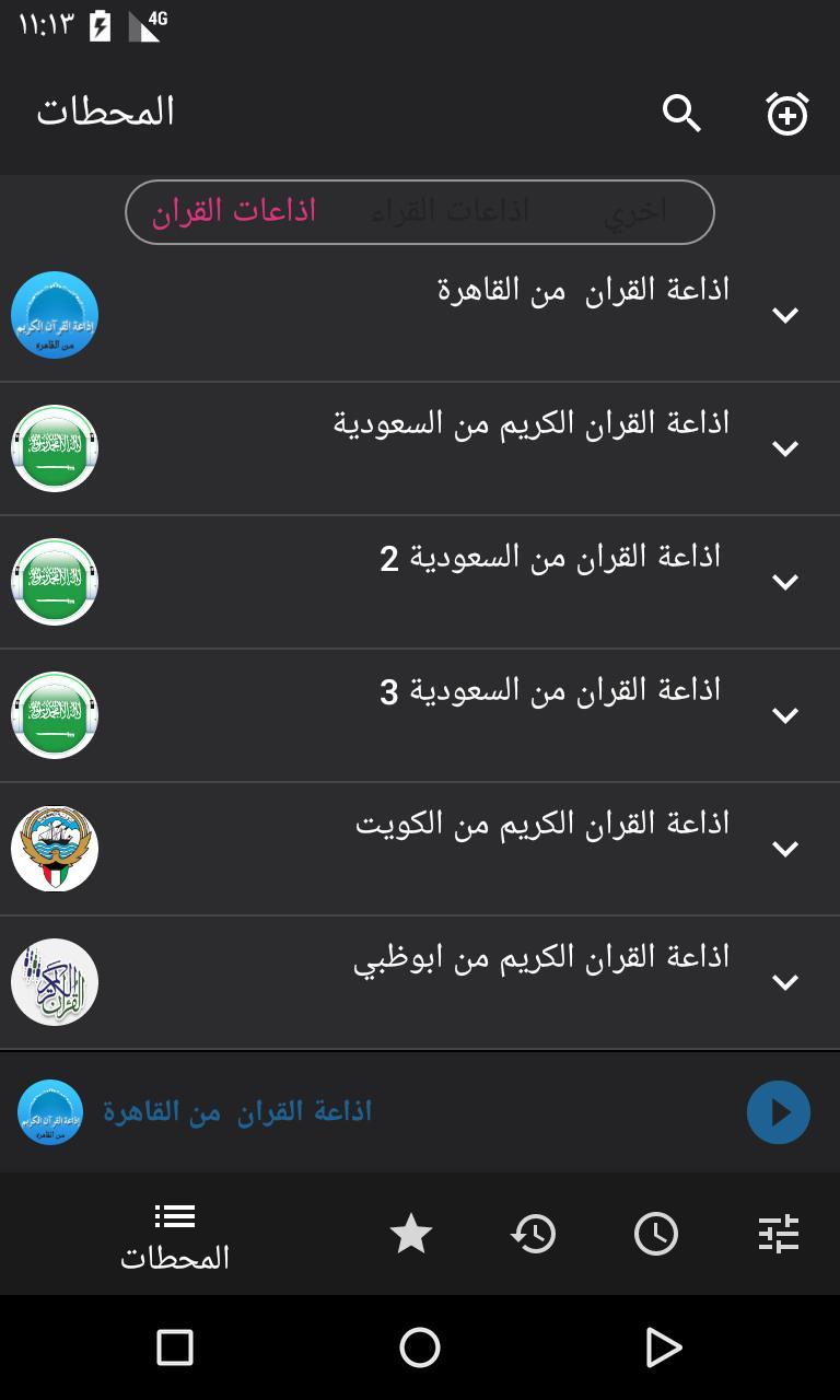 اذاعة القران من السعودية For Android Apk Download