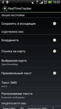 Real Time GPS Tracker screenshot 3