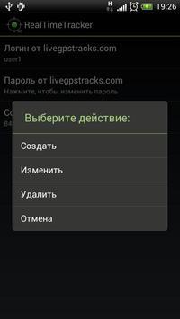Real Time GPS Tracker screenshot 4
