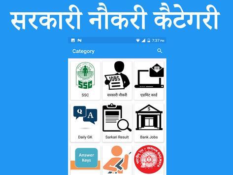 Sarkari Naukri - Free Govt Jobs Alert (10th, 12th) screenshot 1