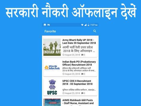Sarkari Naukri - Free Govt Jobs Alert (10th, 12th) screenshot 3