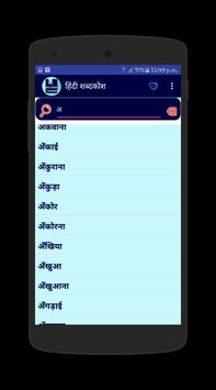 Advanced Hindi to Hindi Dictionary free screenshot 1