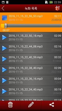 음성 레코더 스크린샷 1
