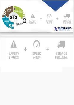 GTS 로지스 배송 screenshot 1