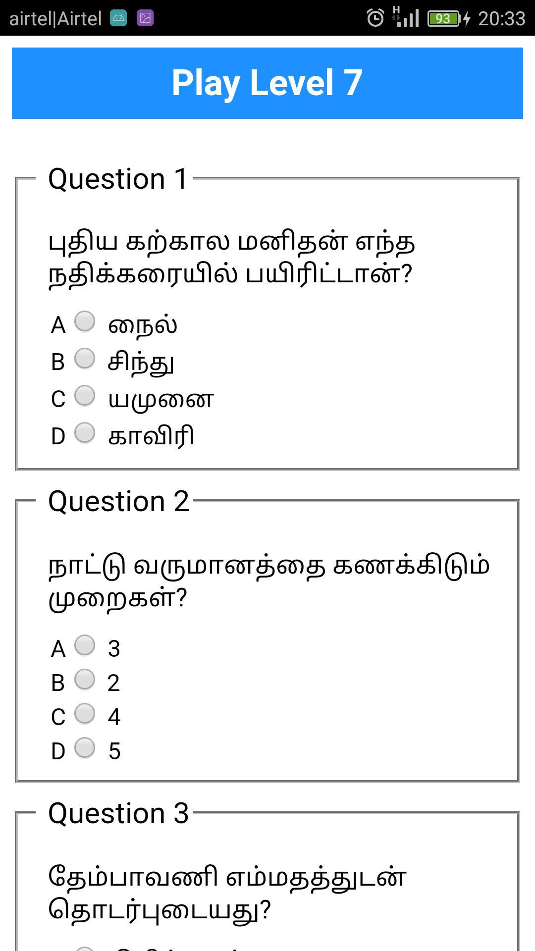 பொது அறிவு | General Knowledge in Tamil for Android