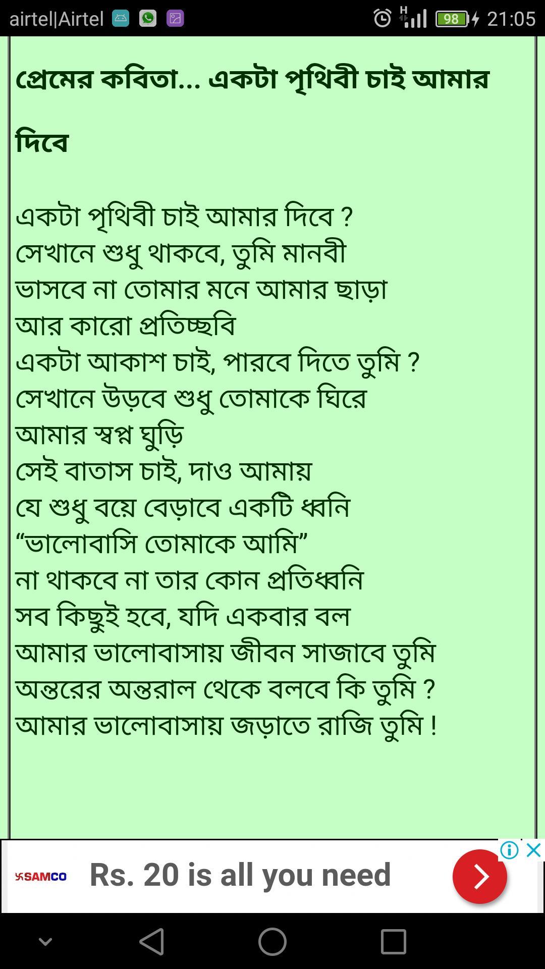 পরম কবত Love Poems Bangla For Android Apk