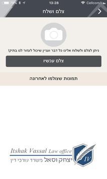 יצחק וסאל screenshot 3