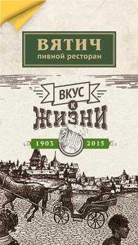 Вятичбар poster