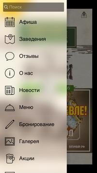 Вятичбар screenshot 1