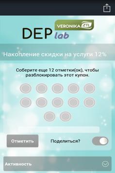 DEPlab VER poster