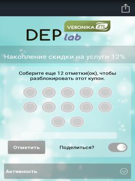 DEPlab VER screenshot 6