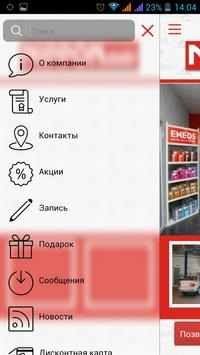 Автоцентр screenshot 1