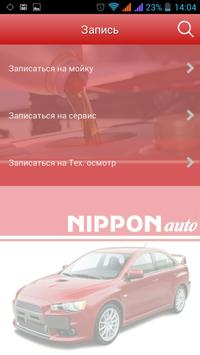 Автоцентр screenshot 6