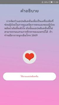 Heart@home screenshot 5