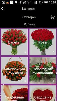 Розалан screenshot 2