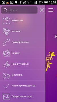 Розалан screenshot 5
