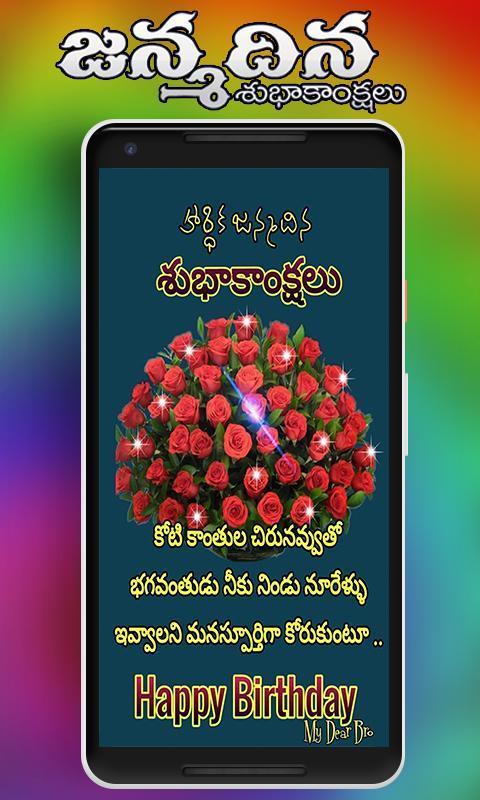 Telugu Birthday Wishes : Birthday Wishes in Telugu for