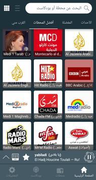 راديو المغرب Radio Morocco راديو مغرب gönderen