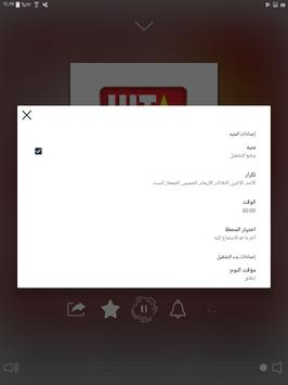 Radio Maroc screenshot 14