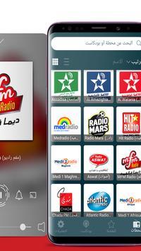 Radio Maroc screenshot 2