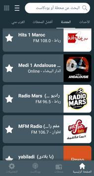 راديو المغرب Radio Morocco راديو مغرب Ekran Görüntüsü 2