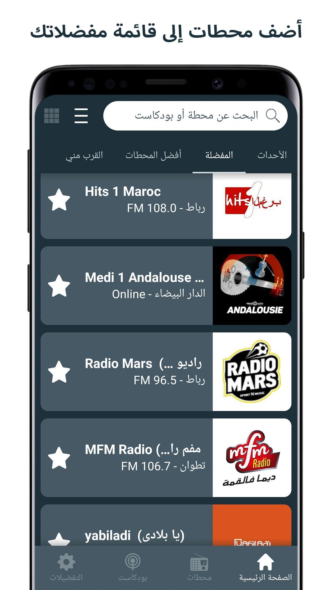 Dating online gratuit Maroc