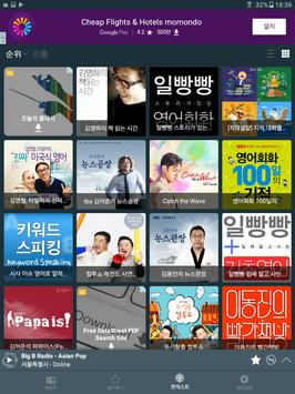 Radio Korea - FM Radio and Podcasts screenshot 18