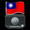 Icona 收音機 . 調頻 (radio fm)台灣 電台 fm 廣播