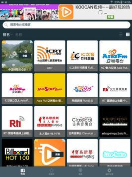 Radio Taiwan screenshot 12