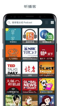 Radio Taiwan screenshot 3