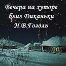 Вечера на хуторе близ Диканьки-APK