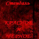 Красное и Черное Стендаль-APK