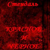 Красное и Черное Стендаль-icoon