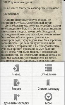 Красное и Черное Стендаль screenshot 3