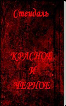 Красное и Черное Стендаль-poster