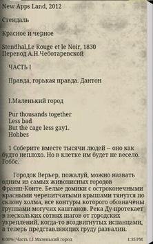 Красное и Черное Стендаль screenshot 2
