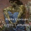 Скорбь Сатаны Мария Корелли-APK