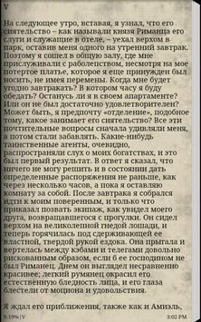 Скорбь Сатаны Мария Корелли screenshot 3