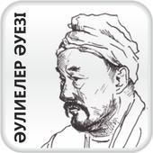 Әулиелер әуезі icon
