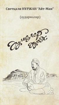 Әулиелер әуезі poster