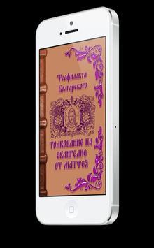 Толкование на Евангелие पोस्टर