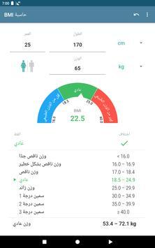 BMI حاسبة تصوير الشاشة 6