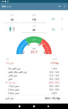 BMI حاسبة تصوير الشاشة 7