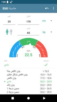 BMI حاسبة الملصق