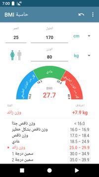 BMI حاسبة تصوير الشاشة 1
