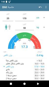 BMI حاسبة تصوير الشاشة 2