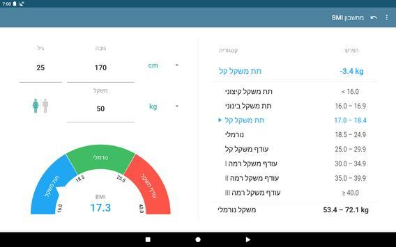 BMI कैल्कुलेटर स्क्रीनशॉट 5