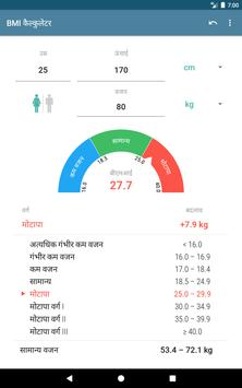 BMI कैल्कुलेटर स्क्रीनशॉट 7